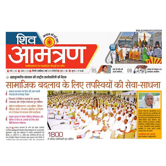 5.Shivamantran May 2019