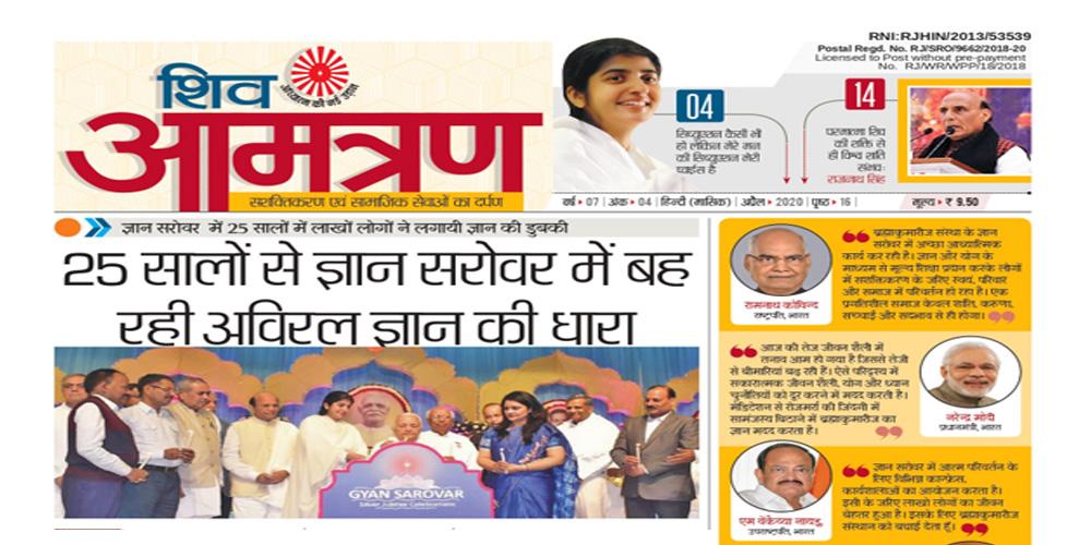 4.Shivamantran April 2020