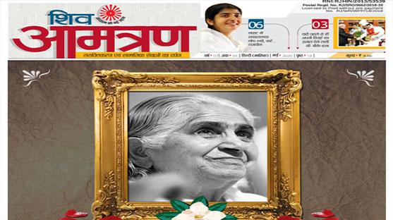 5.Shivamantran May 2020