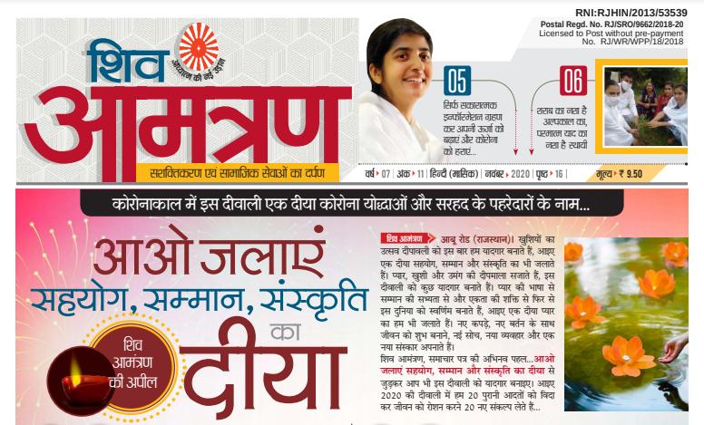 11.Shivamantran Nov 2020