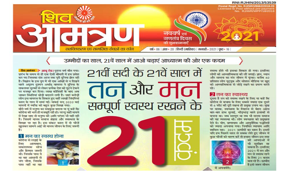 1. Shivamantran Jan 2021