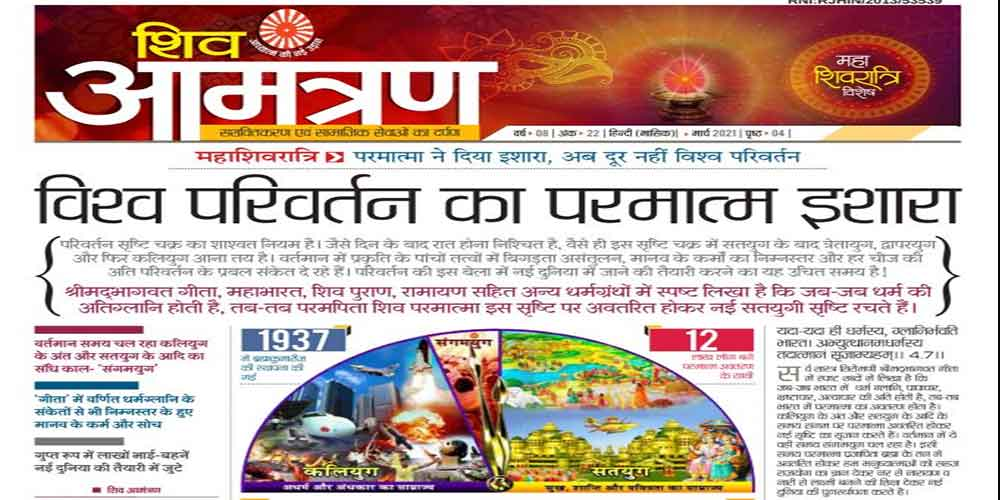 3. Shivamantran March 2021