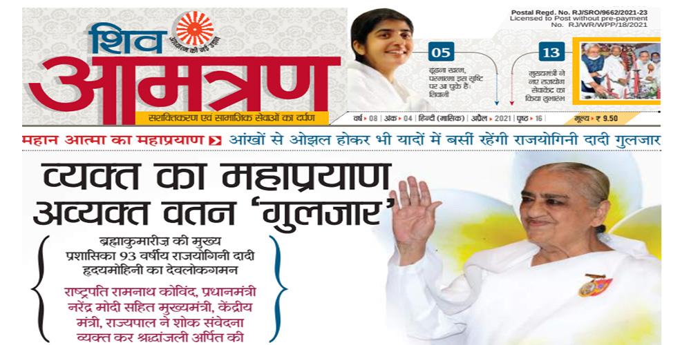 4. Shivamantran April 2021
